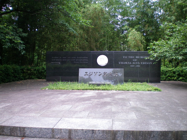 Edison Memorial in Kyoto Japan